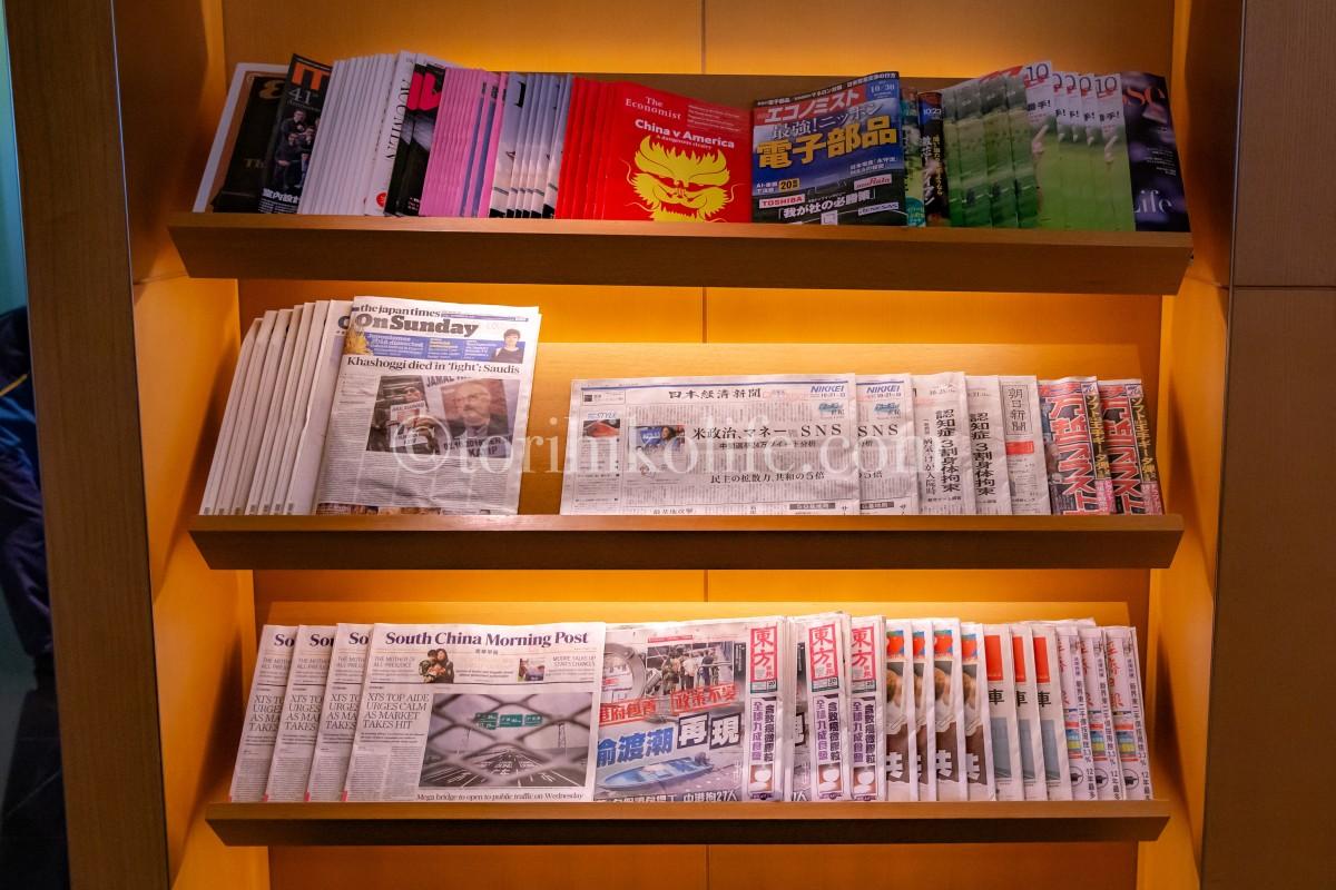 ラウンジ内の新聞、雑誌