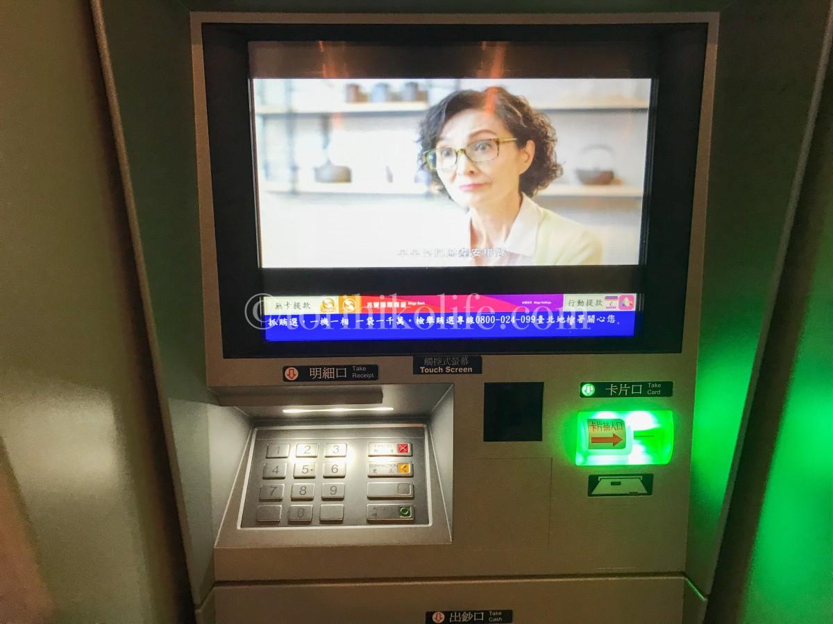 ATMの操作画面