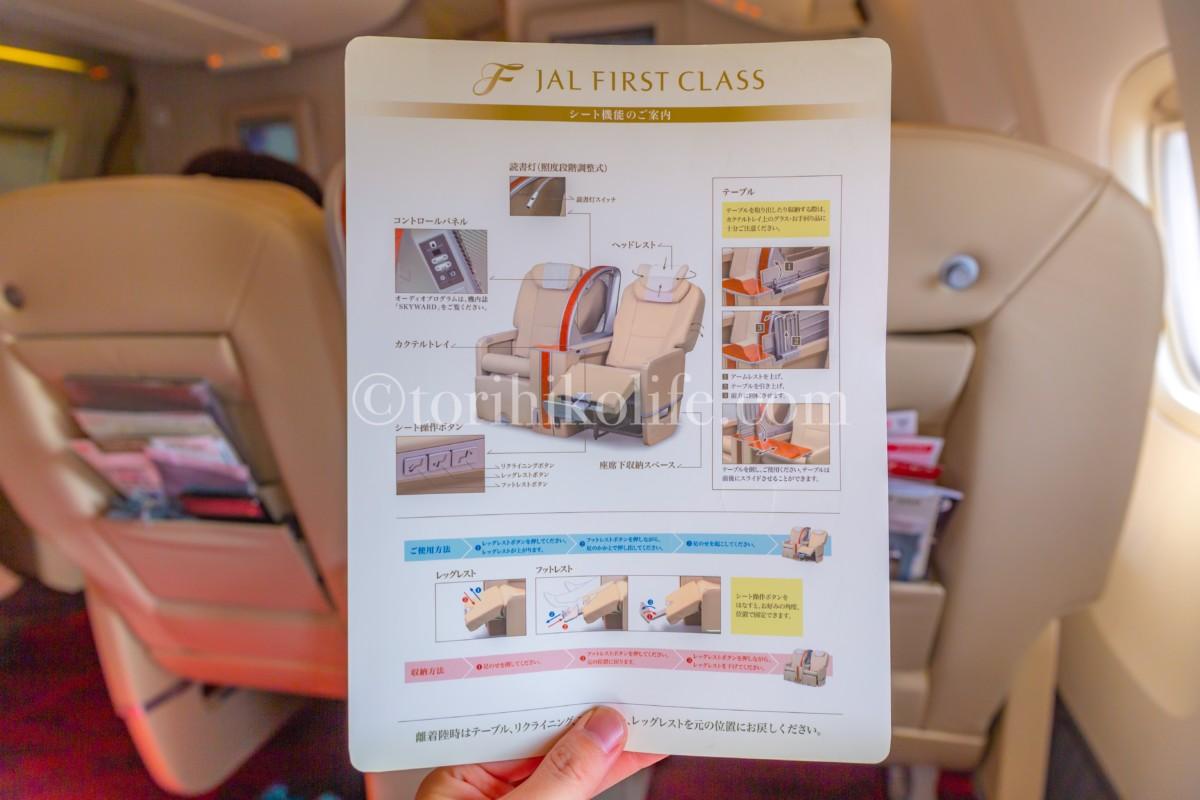 JAL国内線ファーストクラスのシート案内