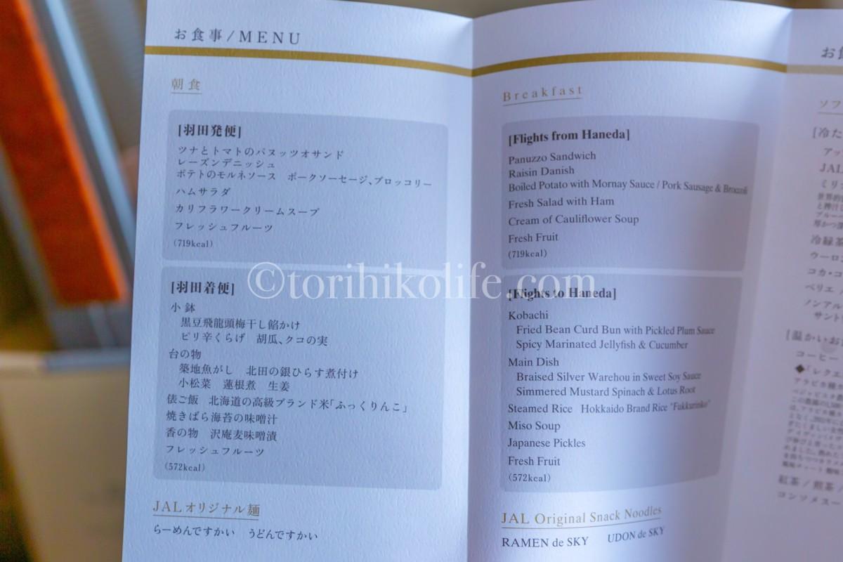 JAL国内線ファーストクラスの食事メニュー