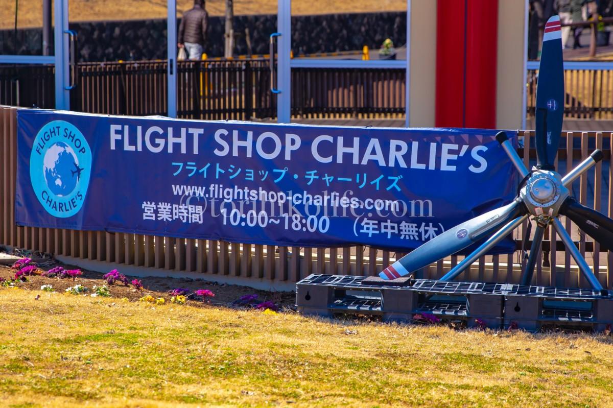 空の駅さくら館に併設されているフライトショップ・チャーリイズ
