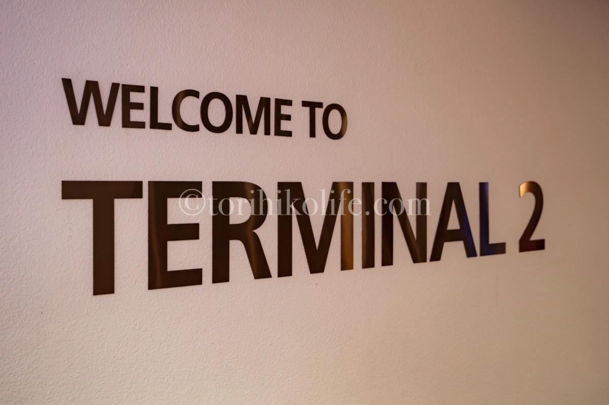第2ターミナルのサイン