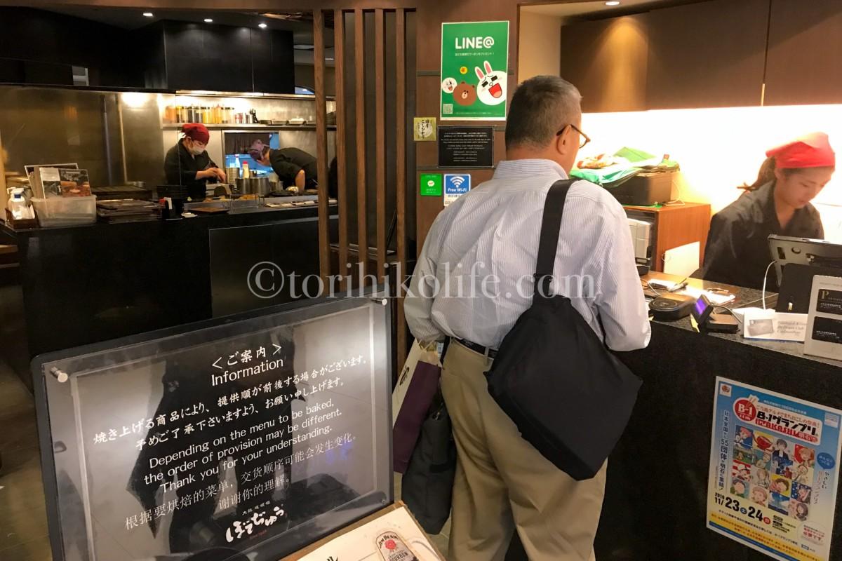 関西空港にあるぼてじゅうの受付