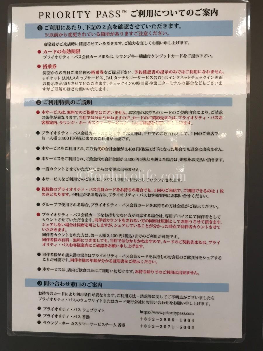 ぼてじゅうに掲出されているプライオリティパス利用時の注意書き