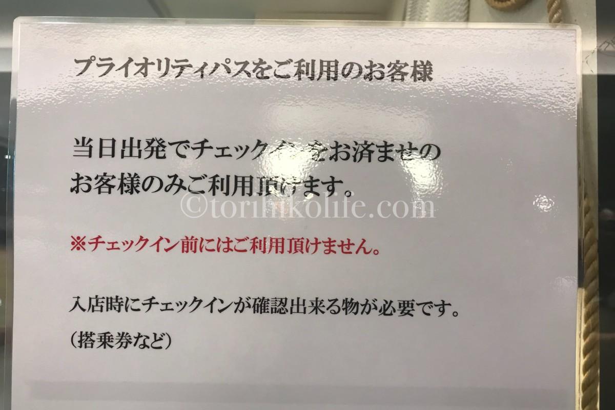ぼてじゅうの店内に貼られたプライオリティパス利用時のチェックインルールが書いてある注意書き