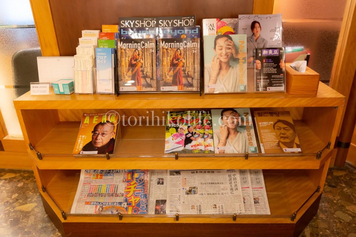 大韓航空ラウンジにある新聞・雑誌コーナー