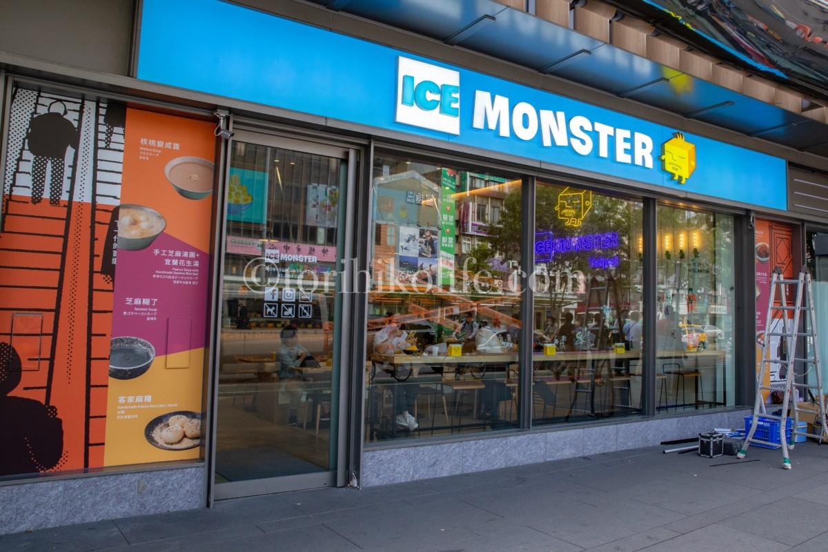 アイスモンスター総本店の永康創始店。以前旗艦店だった忠孝旗艦店は閉店になったので注意